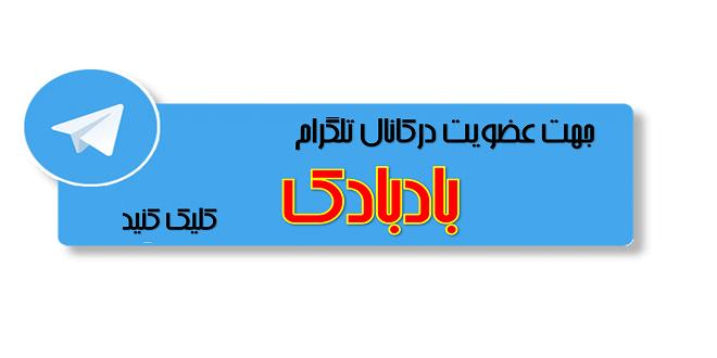 آدرس تلگرام آموزشگاه زبان بادبادک