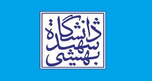 رتبه و تراز لازم برای قبولی دانشگاه شهید بهشتی
