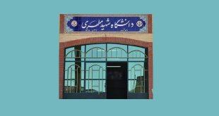 رتبه و تراز لازم برای قبولی دانشگاه شهید مطهری