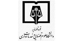 رتبه و تراز لازم برای قبولی دانشگاه علوم قضایی