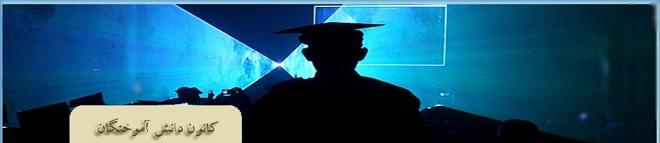 سامانه فارغ التحصیلان دانشگاه علمی کاربردی-