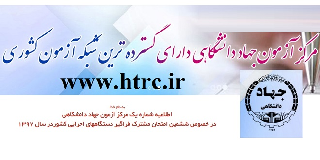 www.hrtc.ir – ثبت نام آزمون استخدامی دستگاه های اجرایی-1