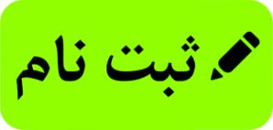 ثبت نام دانشگاه افسری و تربیت پاسداری امام حسین