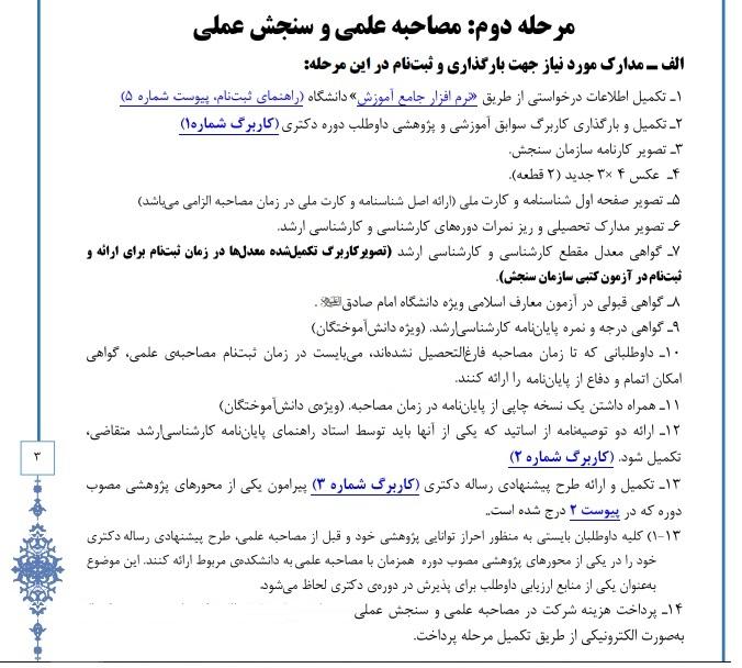 مدارک مصاحبه دکتری دانشگاه امام صادق