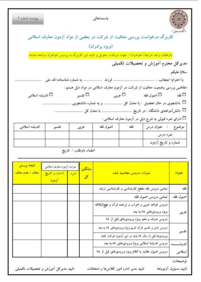 کاربرگ درخواست بررسی معافیت از مواد آزمون معارف اسلامی