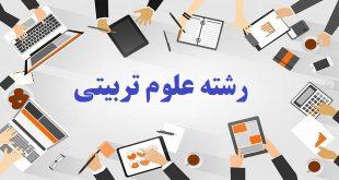 آخرین رتبه قبولی ارشد علوم تربیتی دانشگاه تهران
