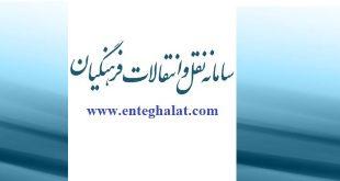 www.enteghalat.com سامانه نقل و انتقالات فرهنگیان 98
