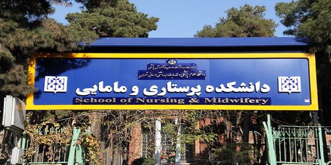 آخرین رتبه قبولی مامایی دانشگاه تهران