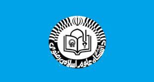 نحوه ثبت نام دانشگاه علوم رضوی مشهد
