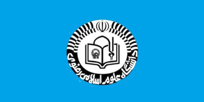 لیست رشته های دانشگاه علوم رضوی مشهد