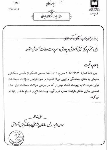 حذفیات امتحانات خرداد 98