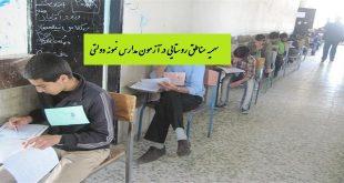سهمیه مناطق روستایی در آزمون نمونه دولتی