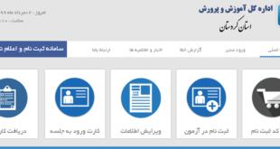 دریافت نتایج آزمون مدارس نمونه دولتی کردستان | 10.249.7.204