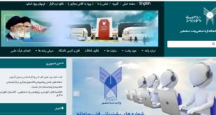 ثبت نام بدون کنکور دانشگاه آزاد اسلام شهر