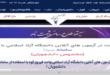 ثبت نام بدون کنکور دانشگاه آزاد فیروزکوه