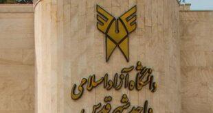 ثبت نام بدومن کنکور دانشگاه آزاد شهر قدس
