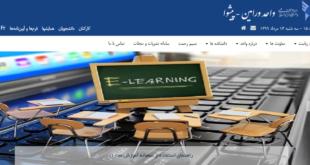 ثبت نام بدون کنکور دانشگاه آزاد ورامین