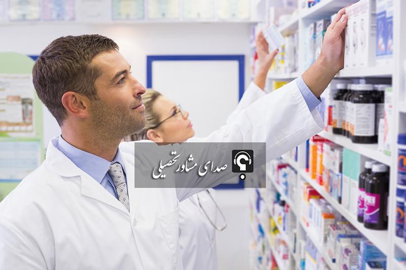 قبولی تضمینی داروسازی