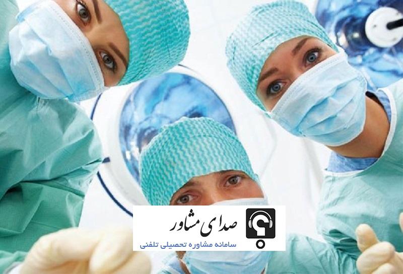 آخرین رتبه لازم برای قبولی در کنکور رشته مامایی دانشگاه اصفهان 97