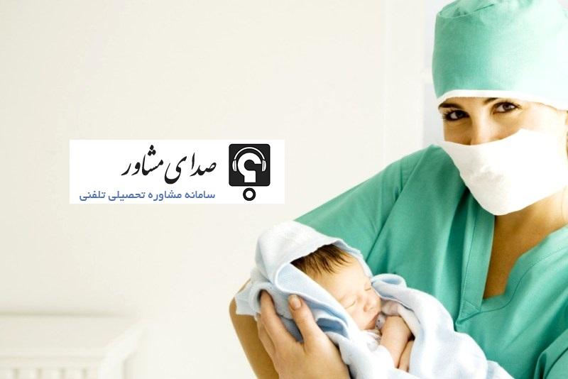 آخرین رتبه لازم برای قبولی در کنکور رشته مامایی دانشگاه دولتی بهشتی تهران99