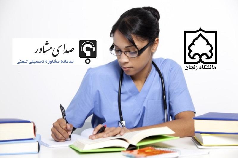 آخرین رتبه لازم برای قبولی در کنکور رشته پرستاری دانشگاه دولتی زنجان 97
