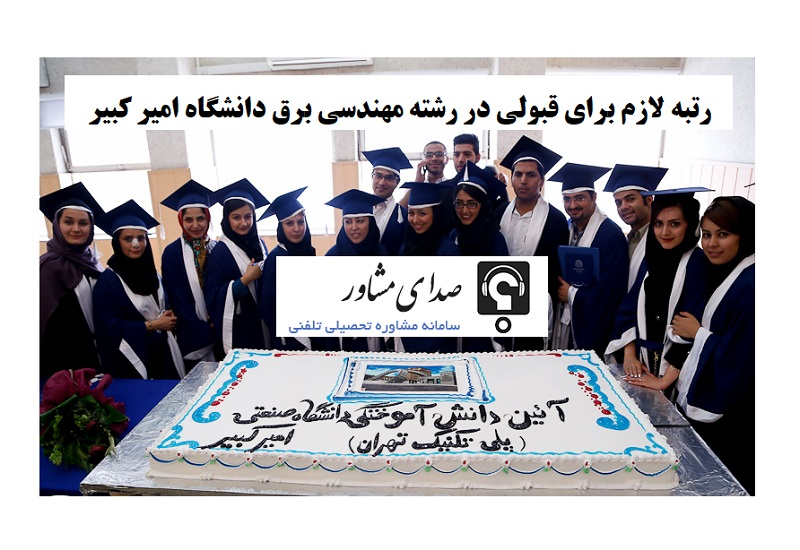 رتبه لازم برای قبولی در رشته مهندسی برق دانشگاه امیر کبیر 97