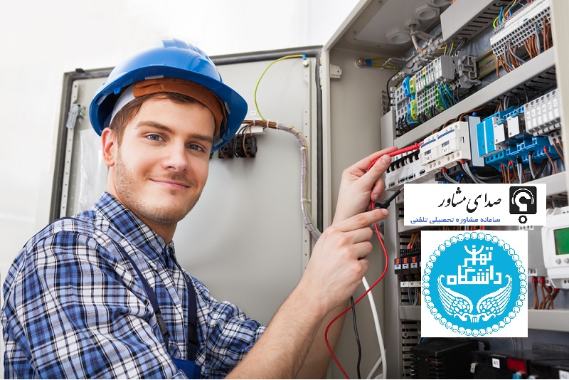 رتبه لازم برای قبولی در رشته مهندسی برق دانشگاه تهران 97
