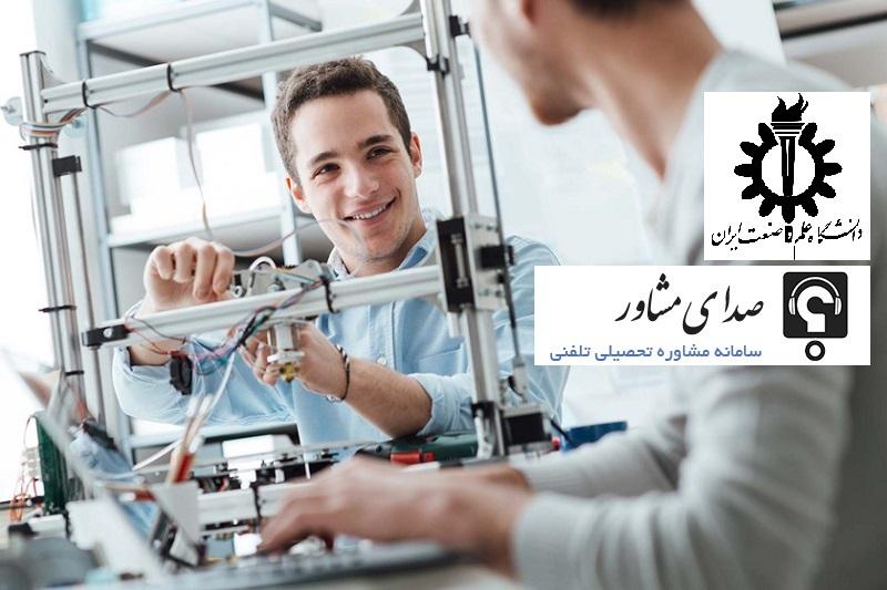 رتبه لازم برای قبولی در رشته مهندسی برق دانشگاه علم و صنعت 97