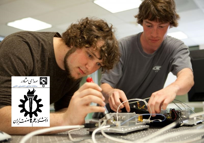 رتبه لازم برای قبولی در رشته مهندسی برق دانشگاه علم و صنعت 98