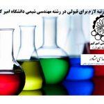 رتبه لازم برای قبولی در رشته مهندسی شیمی دانشگاه امیر کبیر 97