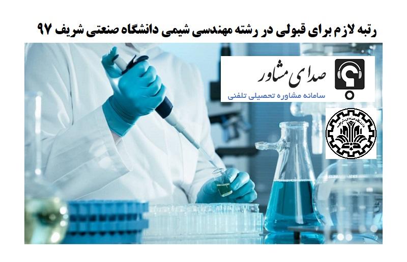 رتبه لازم برای قبولی در رشته مهندسی شیمی دانشگاه صنعتی شریف 97