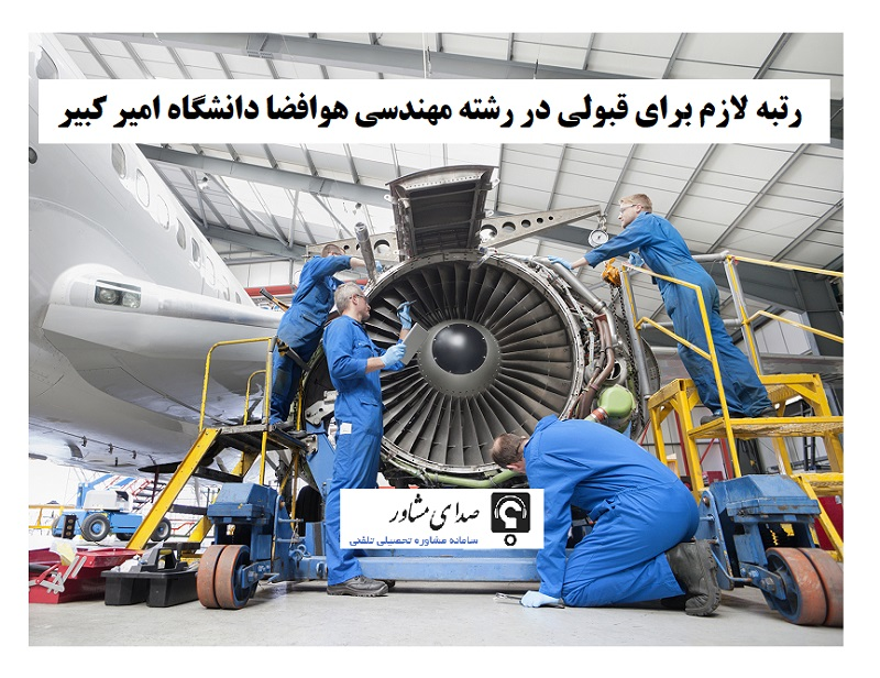 رتبه لازم برای قبولی در رشته مهندسی هوافضا دانشگاه امیر کبیر 97