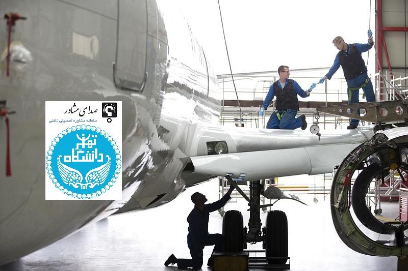 رتبه لازم برای قبولی در رشته مهندسی هوافضا دانشگاه تهران 97