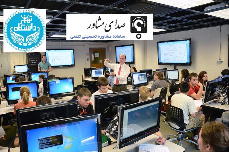 رتبه لازم برای قبولی در رشته مهندسی کامپیوتر دانشگاه تهران 97