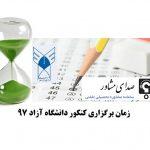 زمان برگزاری کنکور دانشگاه آزاد 97