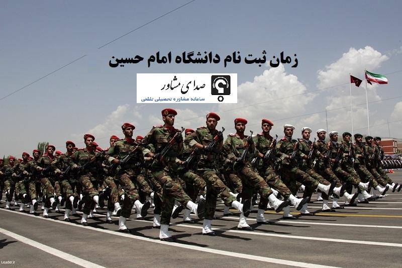 زمان ثبت نام دانشگاه امام حسین 97