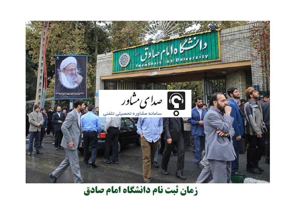 تمدید ثبت نام دانشگاه امام صادق