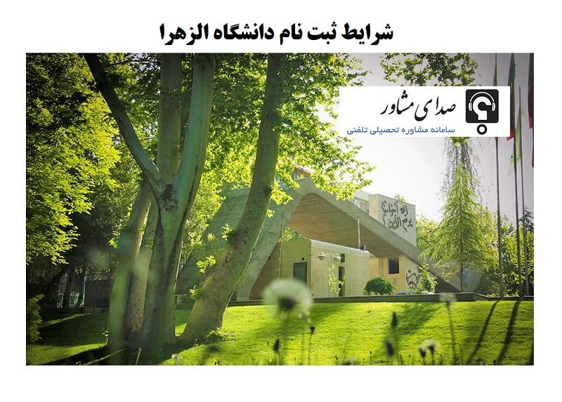 مدارک لازم برای ثبت نام دانشگاه الزهرا