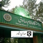 شرایط ثبت نام دانشگاه امام صادق 99 - 1400