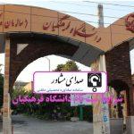 شرایط ثبت نام دانشگاه فرهنگیان 99
