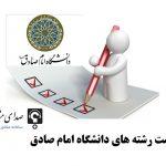 لیست رشته های دانشگاه امام صادق