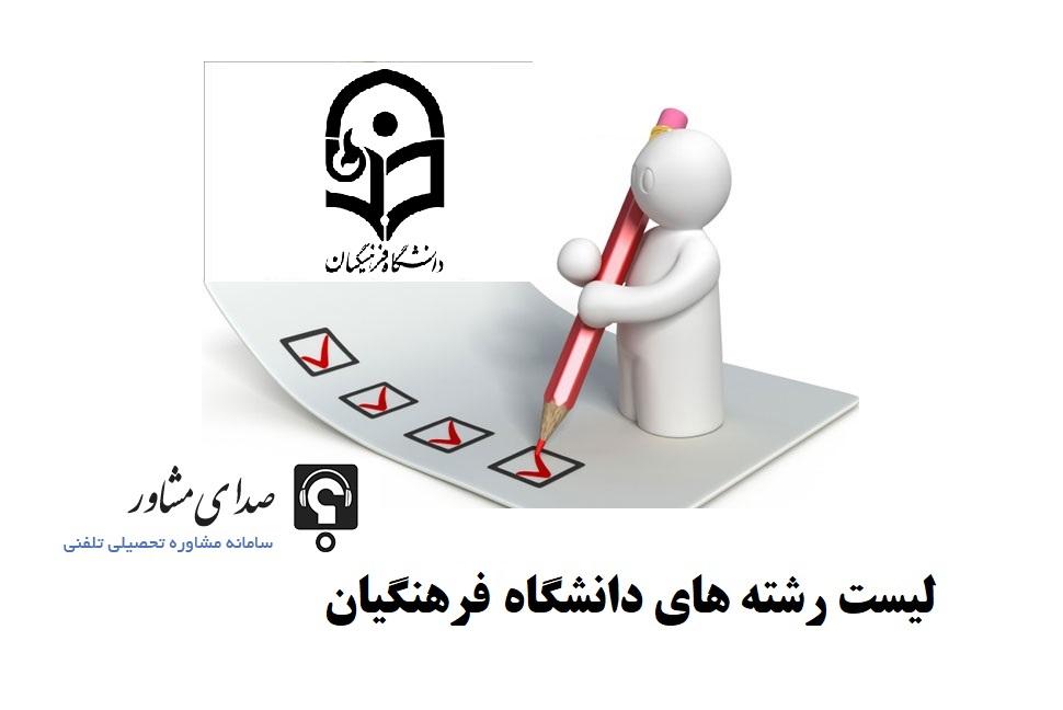 لیست رشته های دانشگاه فرهنگیان 97