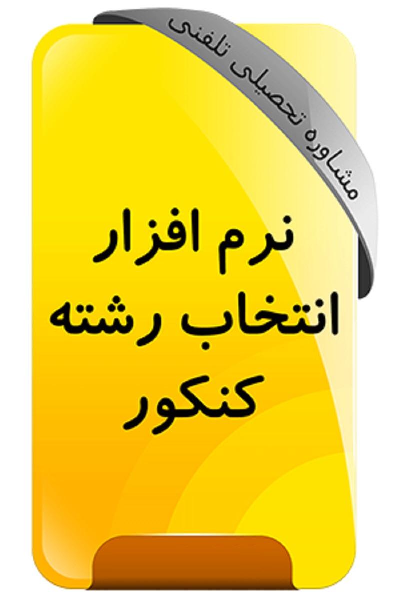 انتخاب رشته آنلاین دانشگاه آزاد 97