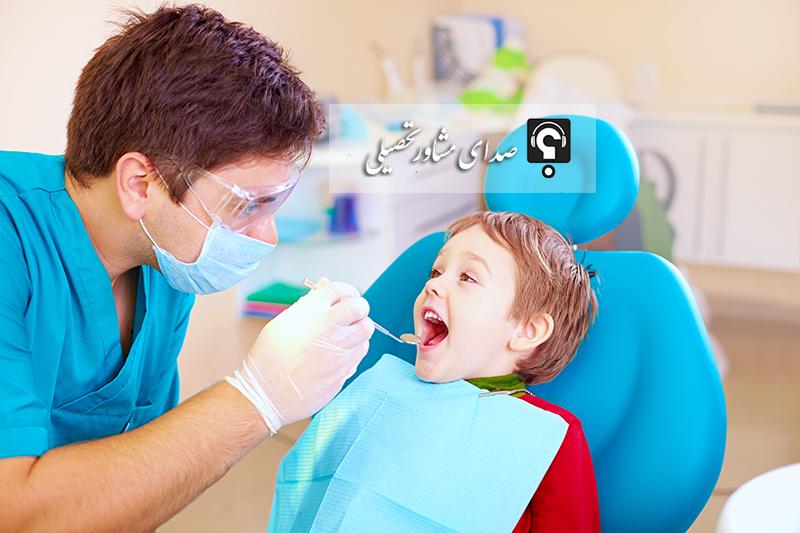 آخرین رتبه لازم برای قبولی در کنکور رشته دندانپزشکی دانشگاه دولتی بهشتی 97