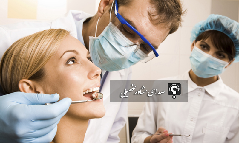 آخرین رتبه لازم برای قبولی در کنکور رشته دندانپزشکی دانشگاه دولتی تبریز 97
