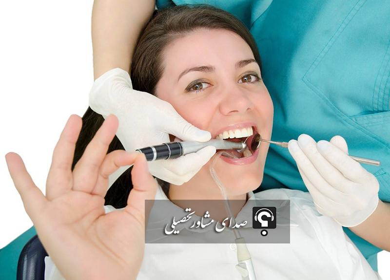 قبولی تضمینی دندانپزشکی