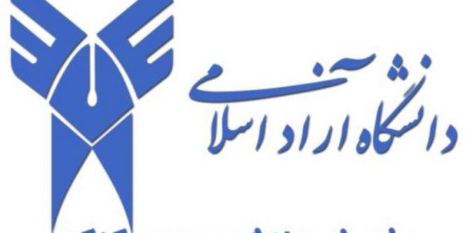 ثبت نام بدون کنکور دانشگاه آزاد 97