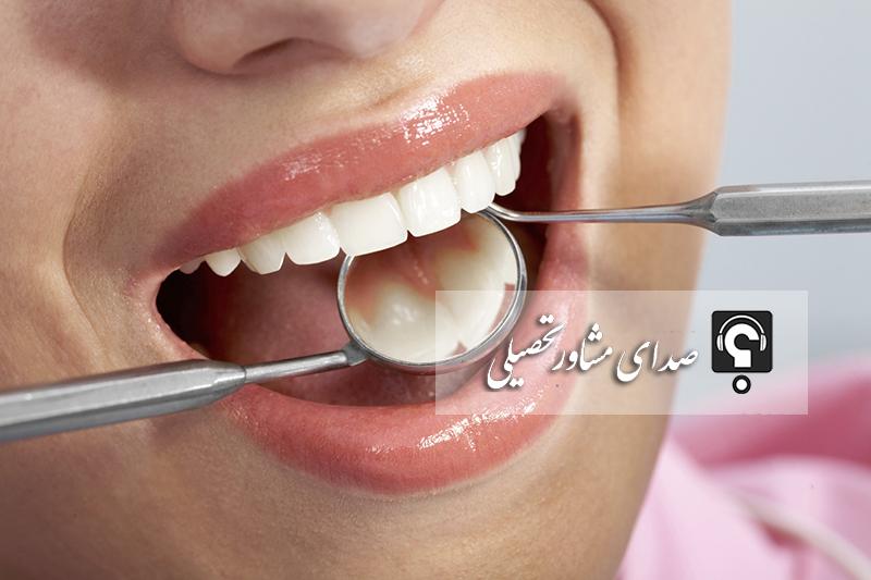 کارنامه آخرین رتبه و درصد لازم برای قبولی در کنکور رشته دندانپزشکی دانشگاه بم 96-97