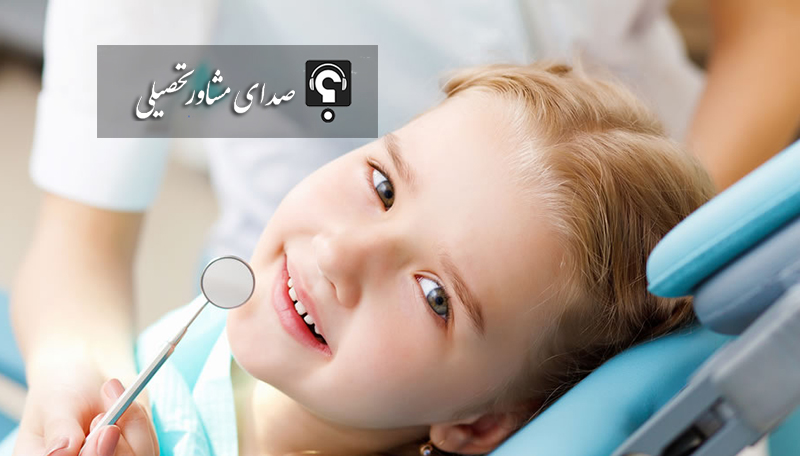 کارنامه آخرین رتبه و درصد لازم برای قبولی در کنکور رشته دندانپزشکی دانشگاه زاهدان 97