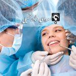 رشته ی دندانپزشکی چند سال است
